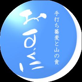 おすくにロゴ_ON
