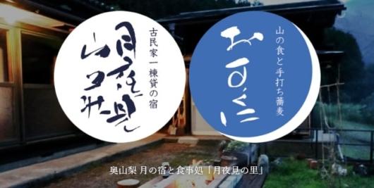 月夜見山荘・おすくにホームページバナー